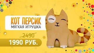 Мягкие игрушки кот Персик Ничоси из стикеров ВК купить