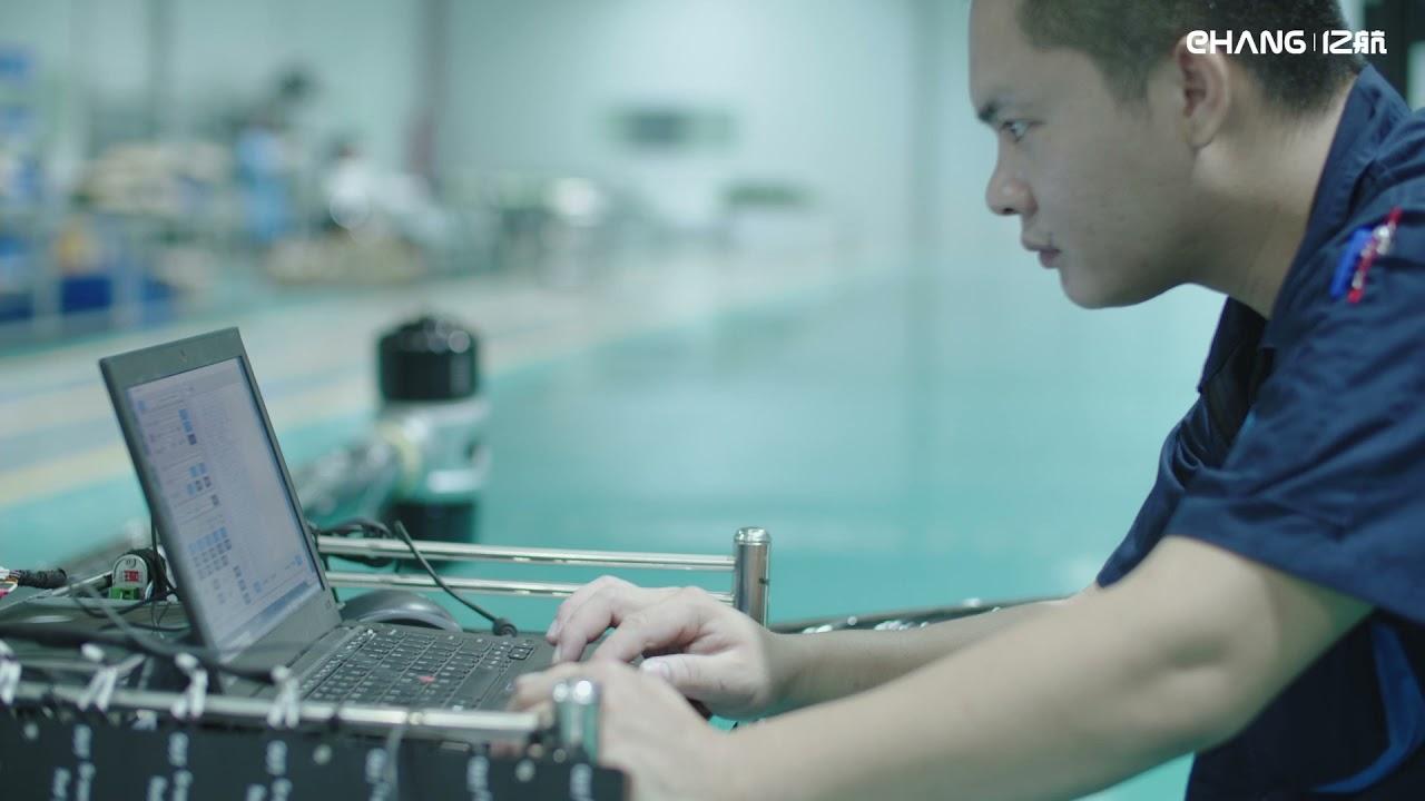 亿航开始运营云浮生产设施