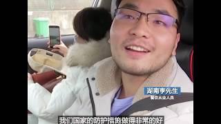 武汉疫情防控 民众因湖北车牌遭警察拦下劝返
