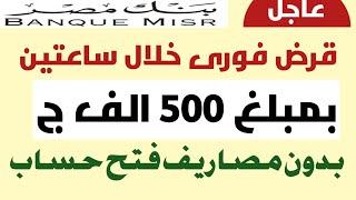 الحصول علي قرض فورى من بنك مصر خلال ساعتين