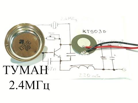 Ультразвуковой парогенератор своими руками схема