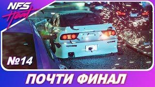 Need For Speed: HEAT - ПОЧТИ ФИНАЛ ИГРЫ/СЮЖЕТА! / Прохождение на русском #14