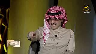 """سمو الأمير الوليد بن طلال: هذا هو سبب اهتمام الغرب بقضية """"خاشقجي"""""""
