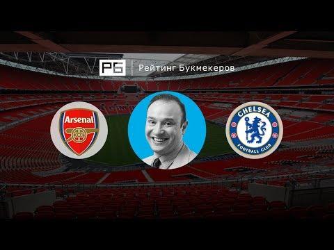 Прогноз Константина Генича: «Арсенал» — «Челси»