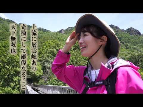 層雲峡命名100周年「大町桂月ヒストリー」devoice vol.4