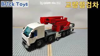 [Brick Toys LEGO MOC] 교량점검차/BR…