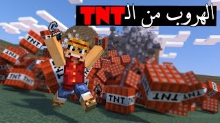 الهروب من الـ Minecraft : TNT GAMES - TNT