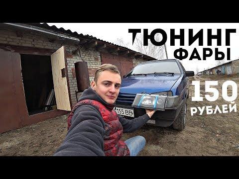 Злые Тюнинг-ФАРЫ за 150 рублей для ВАЗ 2110. Доделал ремонт гаража.
