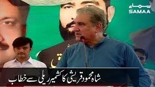 FM Shah Mehmood Qureshi Speech | SAMAA TV | 25 August  2019