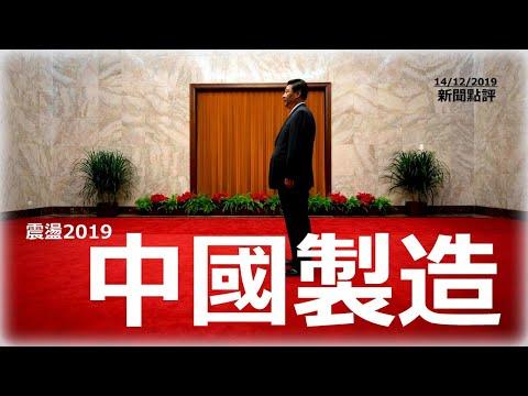 贸易改变中国,中国改变世界。中美大国竞争,贸易决定赢家!   |14122019 | 新闻点评,郑经纬带您从新闻中看历史!