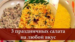3 праздничных салата на любой вкус: мясной,  рыбный, овощной