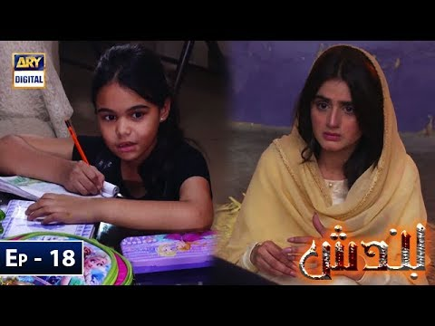 Bandish Episode 18 - 18th March 2019 - ARY Digital Drama