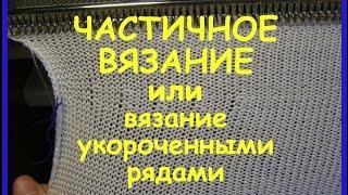 Частичное вязание или вязание укороченными рядами