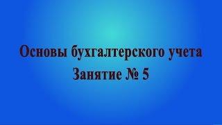 Занятие № 5. Правовые основы и основные принципы бухучета