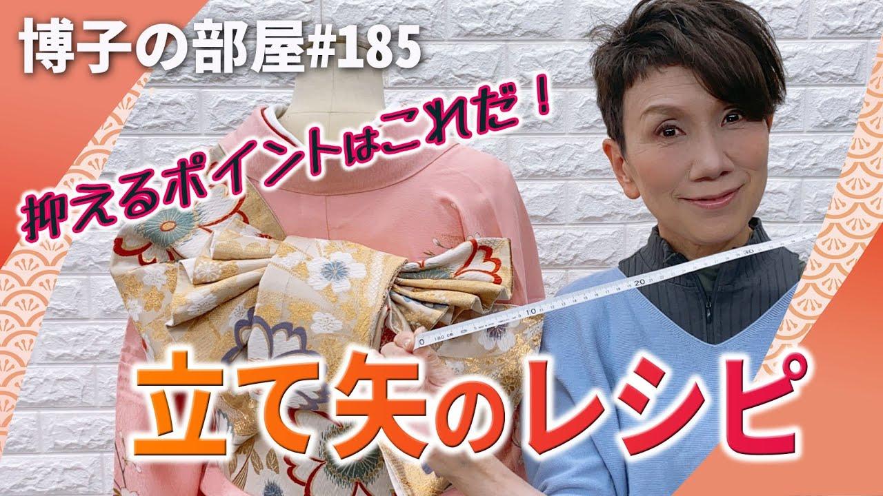 【博子の部屋#185】抑えるポイントはこれだ!立て矢のレシピ!