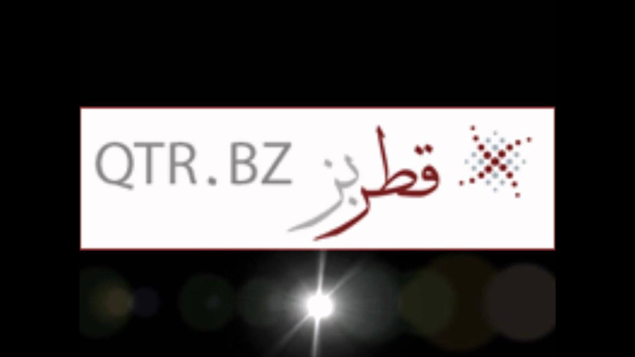 b058b4fb1 Qtr.Bz قطر بز أول موقع قطري للإعلانات المبوبة المجانية - YouTube