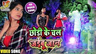 छोड़ी के चल जाईबू जान  अबतक का सबसे हिट रोनेवला सांग  Ravi Raja Andamp Pappu Deewana  Bhojpuri Songs