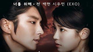 [ENG SUB] EXO 첸·백현·시우민 '달의 연인' OST MV 공개 (Moon Lovers Scarlet Heart Ryeo) [통통영상]
