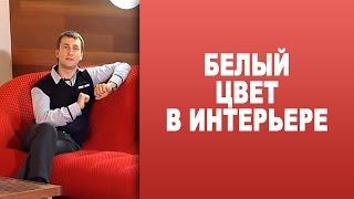 Услуги дизайнера. Белый цвет в интерьере.(Еще больше информации Вы сможете найти на http://dia.by/ Подписывайтесь на канал: http://www.youtube.com/subscription_center?add_user=dmitriy..., 2012-12-10T10:30:37.000Z)