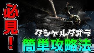 【MHW】モンスター別攻略動画 クシャルダオラ編【攻略】 thumbnail