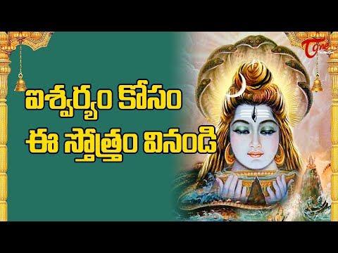 Daridraya Dahana Shiva Stotram   Telugu Devotional Songs   Diwali Special 2017