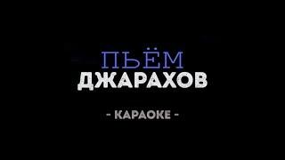 ДЖАРАХОВ — «ПЬЁМ» (Караоке) минус