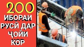 200 ИБОРАИ РУСИ ДАР ҶОЙИ КОР || 200 РУССКИЙ ФРАЗЫ В РАБОТЕ || ОМУЗИШИ ЗАБОНИ РУСИ