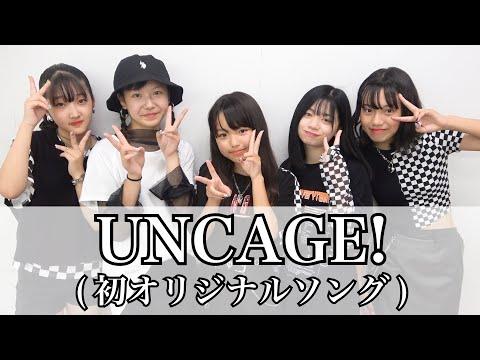 【MV】HAVEDREAM'S初のオリジナルソンング 「UNCAGE! 」