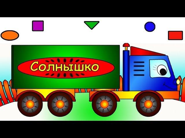 Мультфильмы про Рабочие Машины - Грузовик - мультфильмы про машинки