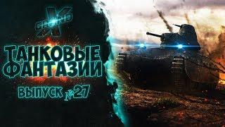 Танковые фантазии №27 | Приколы с танками | от GrandX [World of Tanks]