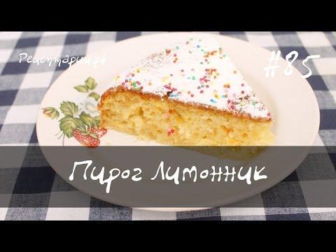 Лимонный пирог 87 рецептов с фото рецепты с