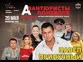Любимые звёзды театра и кино в комедии Авантюристы поневоле 20 мая 20 00 Лимасол mp3