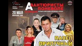 Любимые звёзды театра и кино в комедии «Авантюристы поневоле» - 20 мая, 20:00 Лимасол