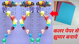 कलर पेपर से झूमर बनाये   How to make jhumar   Paper craft   Handmade craft