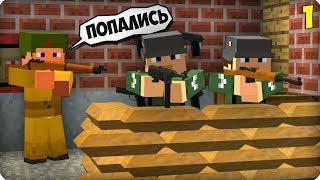 Вторая Мировая Война 2 [СЕРИЯ 1] Call of duty в Майнкрафт! - (Minecraft - Сериал)
