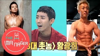 "Hwang Kwang Hee ""I worked out and tried to stay in shape. But.."" [The Manager Ep 34]"