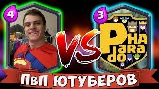 Video #МЕГА ПвП Ютуберов# Bazya Game VS Paradoha !!! Кто кого ?!? download MP3, 3GP, MP4, WEBM, AVI, FLV Januari 2018