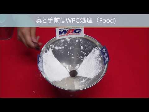 表面改質処理技術「WPC処理」