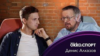 Денис Алхазов - про дядю Вову, футбольную культуру и True Detective / Okko Спорт