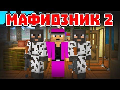 Мафиозник 2 - Приколы Майнкрафт машинима