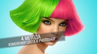 4 МЕТОДА замены цвета в Photoshop  Уроки Photoshop