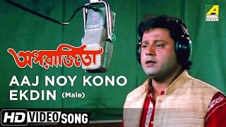 Aaj Noy Kono Ekdin | Aparajita | Bengali Movie Video Song | Srikanto Acharya | Tapas Paul
