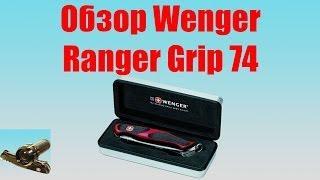 Обзор Wenger Ranger Grip 74, 120 мм , прекрасный Нож - мультиинтрумент