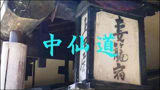 鳥羽一郎 - 中仙道