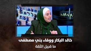 خالد البكار ووفاء بني مصطفى - ما قبيل الثقة