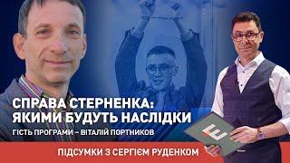 Приговор Стерненко и последствия для Украины Виталий Портников