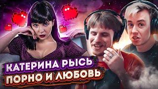 Бывшая порноактриса Катерина Рысь порно любовь счастье Терминальное чтиво 11x10