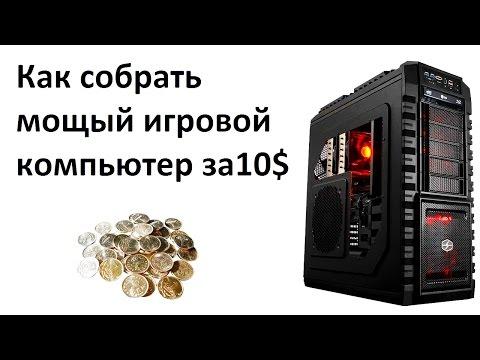 Как собрать мощный игровой ПК за 10 баксов