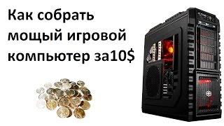 Как собрать мощный игровой ПК за 10 баксов(, 2014-11-13T18:48:43.000Z)
