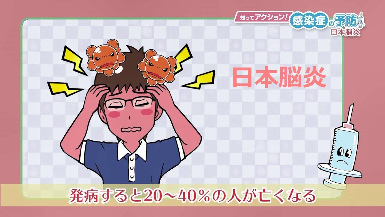 脳炎 日本